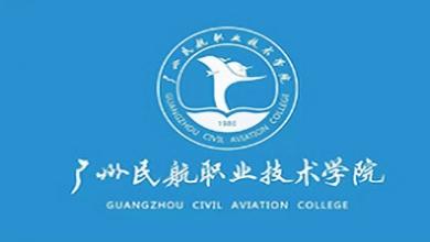 广州民航职业